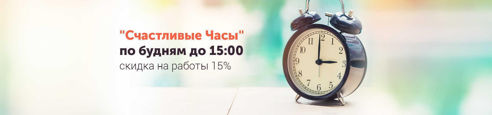 Счастливые часы, акция от сервиса DDCAR