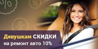 Девушкам скидки 10%